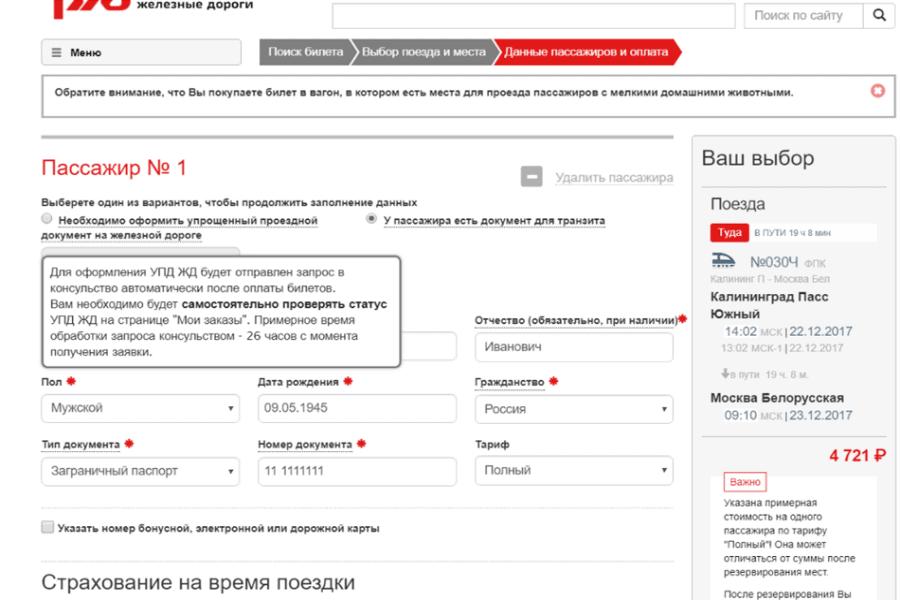 Покупка билета на поезд в Калининград с оформлением УПД-ЖД