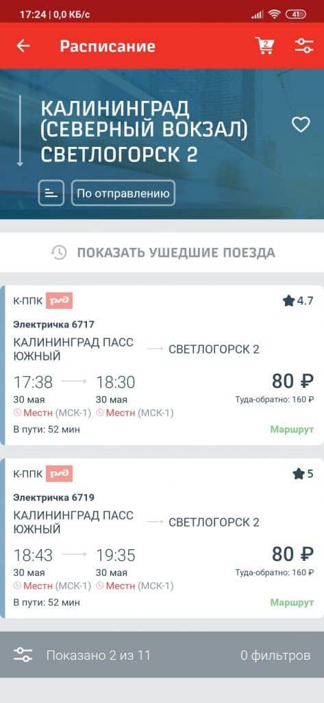 Купить билеты на электричку Калининград - Светлогорск