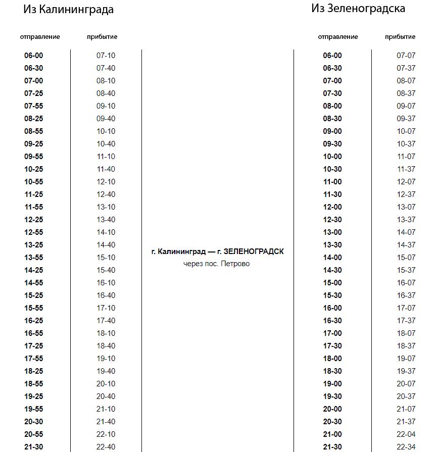 Расписание автобуса 141 Калининград - Зеленоградск