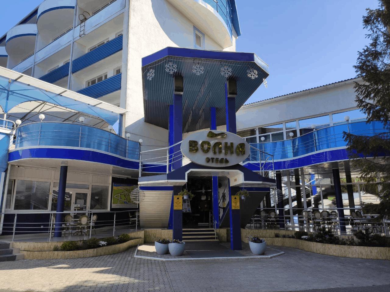 Отель-пансионат Волна Светлогорск