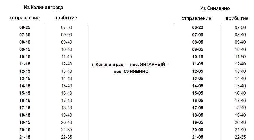 Расписание автобуса №120 Калининград - Янтарный