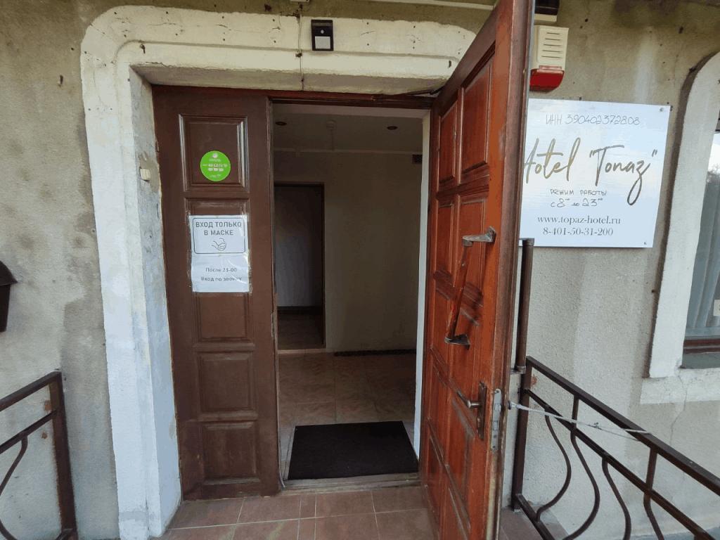 Гостиница Топаз Зеленоградск. Вход в здание
