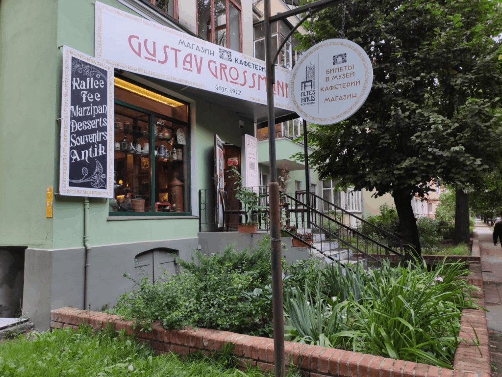 Музей-квартира Альтес-хаус