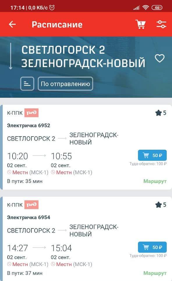 Билеты из Светлогорска в Зеленоградск на электричке