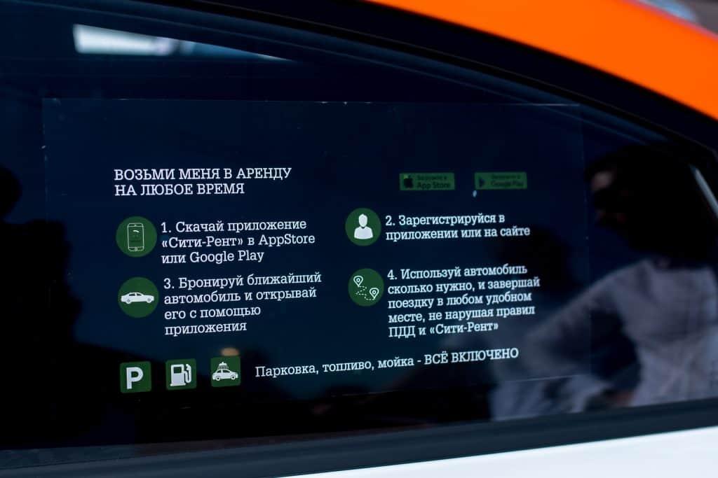 Каршеринг в Калининграде. Тарифы и цены