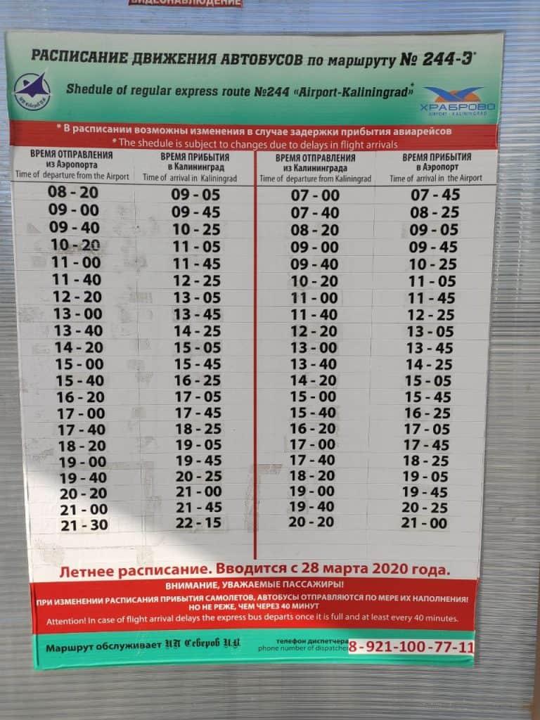 Расписание автобусов 244э аэропорт Храброво - Калининград