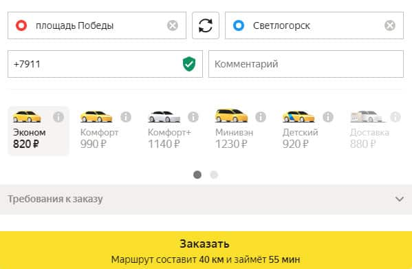 Из Калининграда в Светлогорск на такси