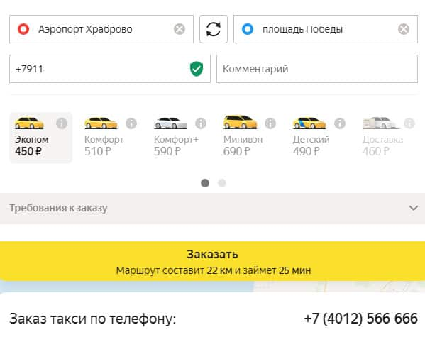 Стоимость такси из аэропорта Храброво в Калининград