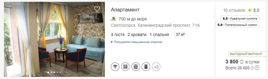 Цены на квартиры на море в Калининградской области 2021