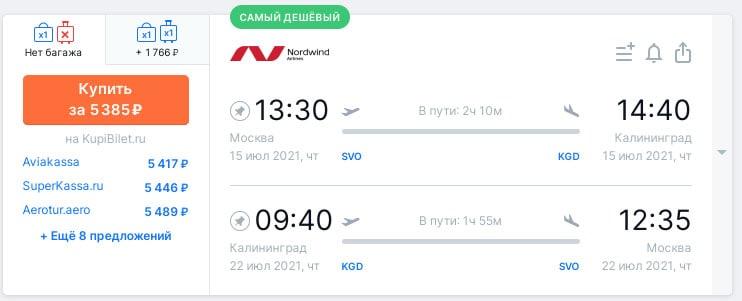 Цены на перелет в Калининград из Москвы 2021