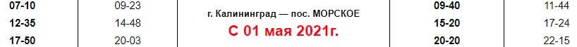 Расписание автобуса 593 Калининград - Куршская коса