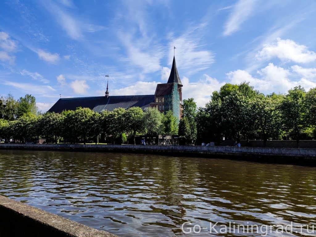 Остров Канта и Кафедральный собор