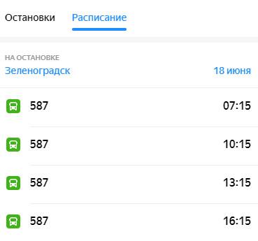 Расписание автобуса №587 из Зеленоградска в Янтарный
