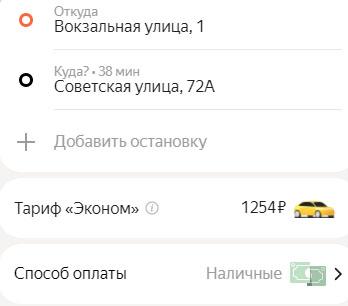 Стоимость такси из Зеленоградска в ЯНтарный